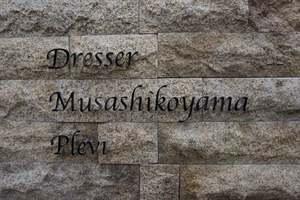 ドレッセ武蔵小山プレヴィの看板