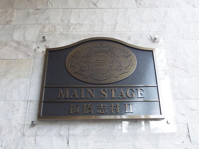 メインステージ板橋志村2の看板