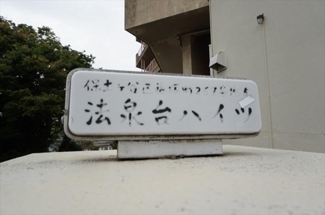 法泉台ハイツの看板