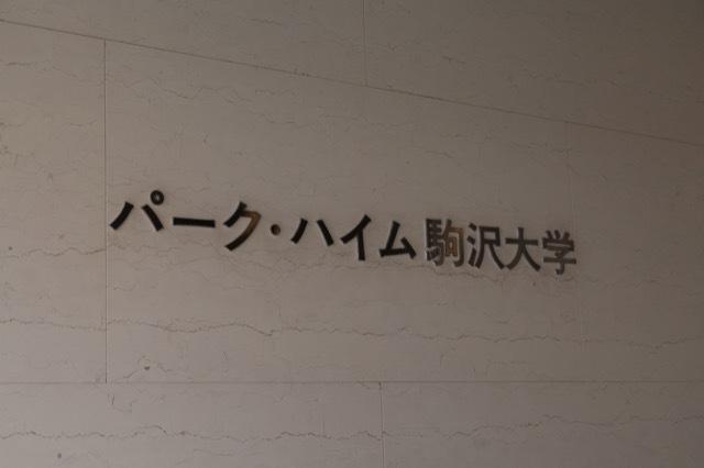 パークハイム駒沢大学の看板