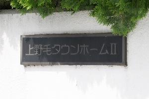 上野毛タウンホーム2の看板