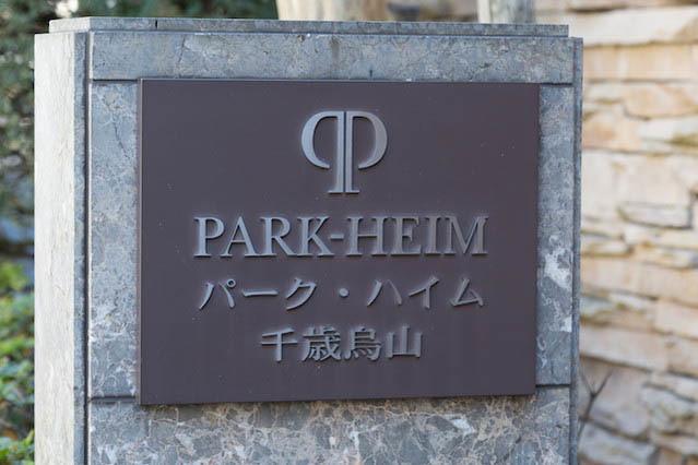 パークハイム千歳烏山の看板