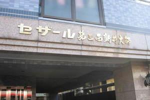 セザール第3西新井大師の看板
