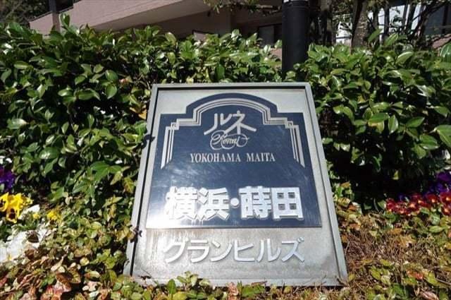 ルネ横浜蒔田グランヒルズの看板