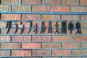 グランフォルム大田中央の看板