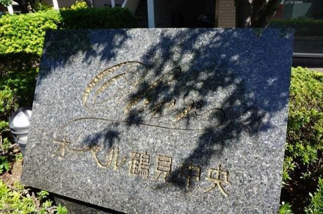 オーベル鶴見中央の看板