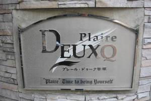 プレールドゥーク笹塚の看板