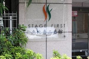 ステージファースト恵比寿2番館の看板