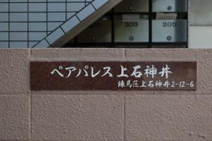 ペアパレス上石神井の看板