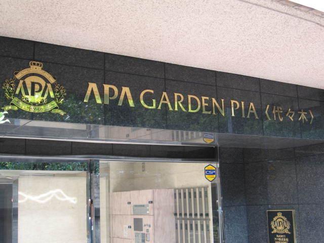 APAガーデンピア代々木の看板