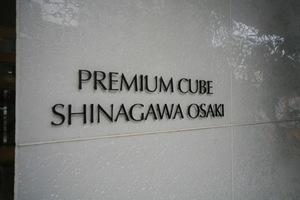 プレミアムキューブ品川大崎の看板