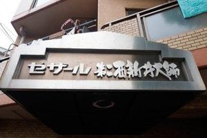 セザール第2西新井大師の看板