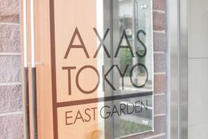 アクサス東京イーストガーデンの看板