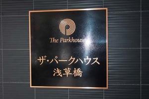 ザパークハウス浅草橋の看板