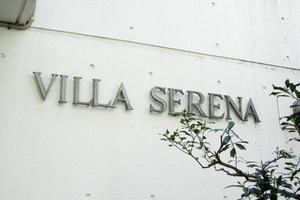 ビラセレーナの看板