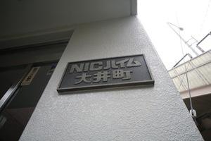 ニックハイム大井町の看板