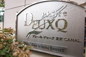 プレールドゥーク東京CANALの看板