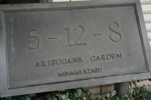有栖川ガーデンの看板