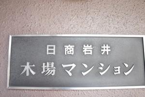 日商岩井木場マンションの看板