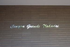 キャニオングランデ中台の看板