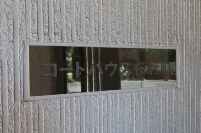 コートハウス桜新町の看板