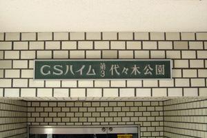 GSハイム第3代々木公園の看板