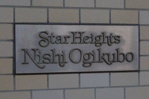 スターハイツ西荻窪の看板