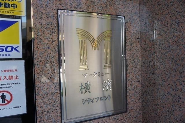 マークミュー横浜シティフロントの看板