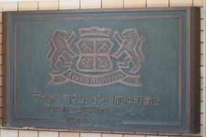 ライオンズマンション門前仲町第2の看板