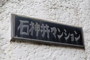 石神井マンションの看板