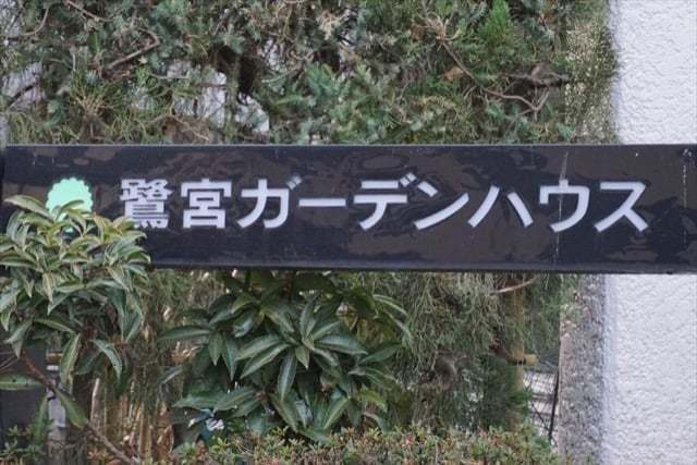 鷺宮ガーデンハウスの看板