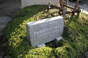 東急ドエルプレステージ瀬田(ノース・サウス)の看板