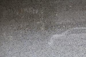 ヒルズ池尻東山公園の看板