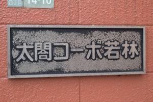 太閤コーポ若林の看板