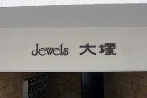 ジュウェル大塚の看板