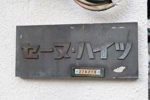 セーヌハイツの看板