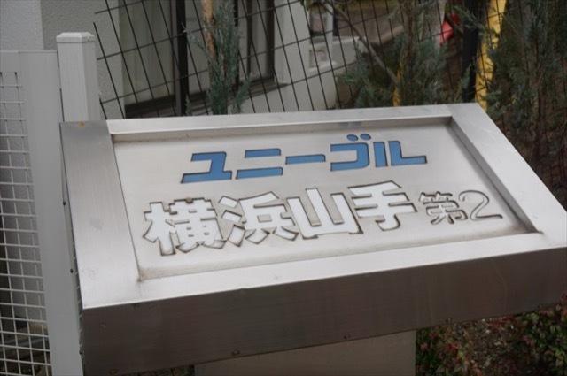 ユニーブル横浜山手第2の看板