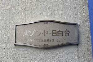 メゾン・ド・目白台の看板