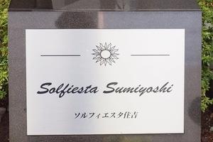 ソルフィエスタ住吉の看板
