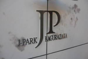 ジェイパーク神楽坂の看板