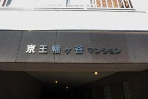 京王幡ヶ谷マンションの看板