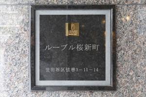 ルーブル桜新町の看板