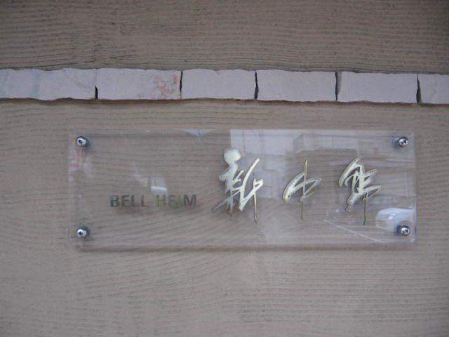 ベルハイム新中野の看板