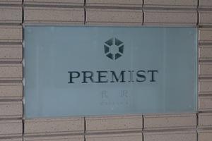 プレミスト代沢の看板