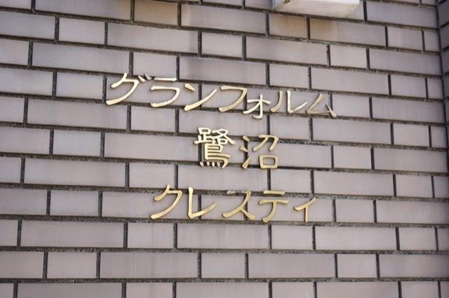 グランフォルム鷺沼クレスティの看板