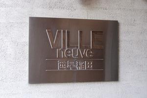 ヴィルヌーヴ西早稲田の看板