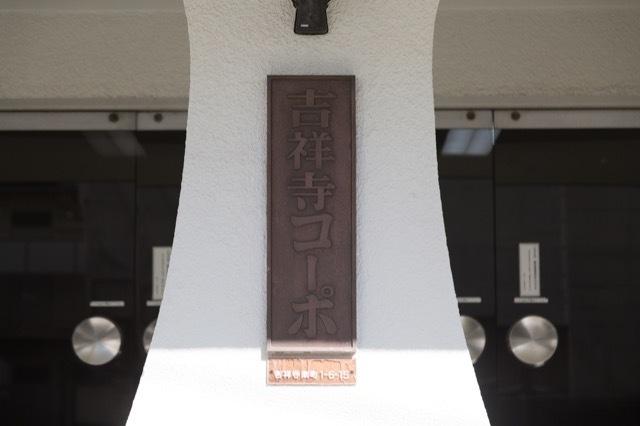吉祥寺コーポの看板