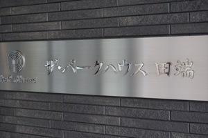 ザパークハウス田端の看板