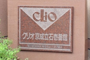 クリオ京成立石壱番館の看板