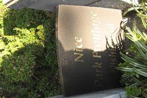 ナイスパークフロンステージ西葛西の看板